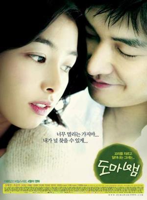 Film : Coréen Love Phobia 117 minutes[Romance et Drame]