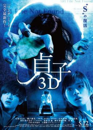 Film : Japonais Sadako 3D  96 minutes[Horreur et Epouvante]