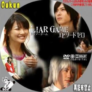 Drama : Japonais Liar Game Zero 3 épisodes spéciaux[Drame et Mystère]