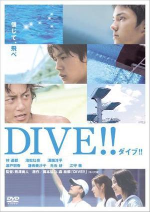 Film : Japonais Dive!  115 minutes[Sport et Drame]