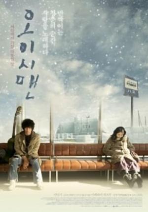Film : Japonais, Coréen Oishii Man  90 minutes [Romance et Drame]