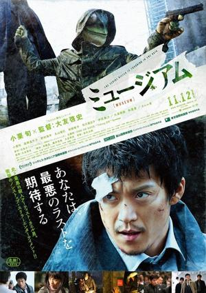Film : Japonais Museum  132 minutes[Drame, Vengeance, Thriller et Suspense]