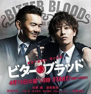 Drama : Japonais Bitter Blood 11 épisodes[Comédie et Policier]