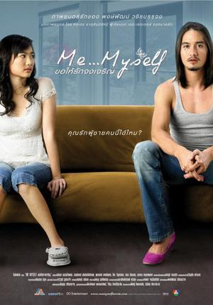 Film : Thailandais Me... Myself... 109 minutes[Romance et Drame]