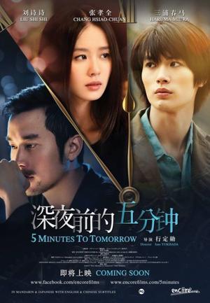 Film : Sino-japonais Five Minutes to Tomorrow 129 minutes[Romance, Drame et Suspense]