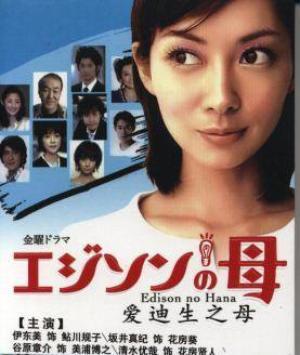 Drama : Japonais Edison no Haha 10 épisodes[Comédie, Ecole et Drame]