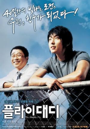 Film : Coréen Fly Daddy Fly 112 minutes[Comédie et Drame]