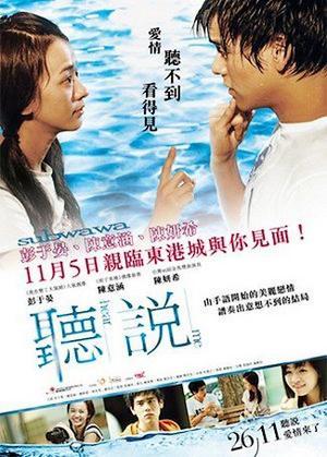 Film : Taiwanais Hear Me 109 minutes[Romance et Drame]
