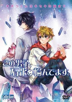 OAV Kono Danshi, Sekka ni Nayandemasu  Genre : Shonen-ai[Romance, Surnaturel et Science-Fiction]