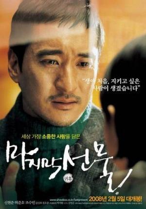 Film : Coréen His Last Gift/Last Present  105 minutes