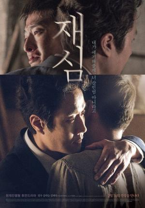 Film : Coréen New Trial 120 minutes[Drame et Faits réels]