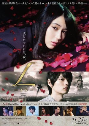Film : Japonais L-Eru 107 minutes[Romance et Drame]