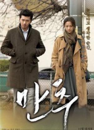 [Film - Coréen] Late Autumn