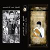 Sortie du coffret Cheikh Amar Zahi à Riadh el Feth d'Alger