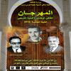 Affiche de la 5ème édition du Festival National de la Chanson Chaâbi 2010