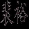 Pekou en chinois :) sa c'est la classe :p
