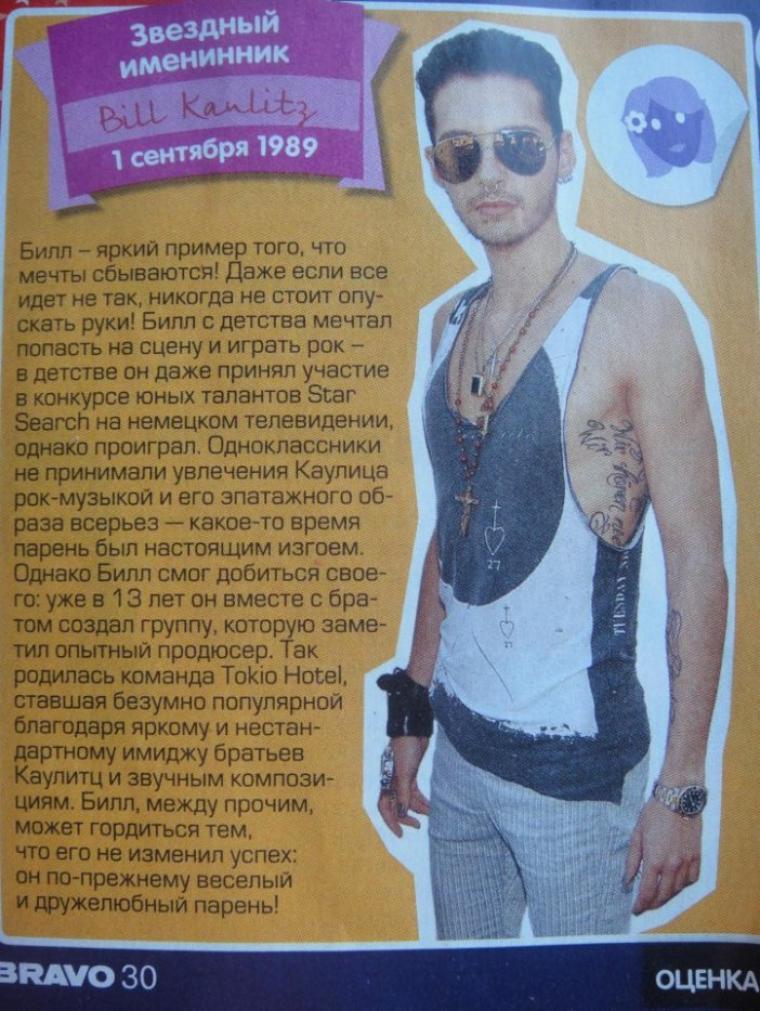 Bravo 18/ 2011.. (Russie)