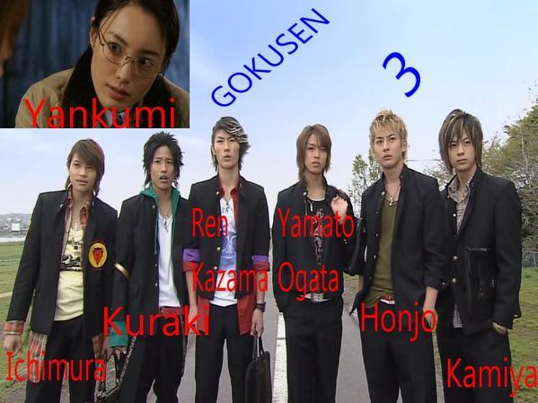 x3bouboux3___Gokusen 3___x3