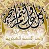 le nouvel an musulman,...