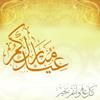 3id Mobarak Said 1430