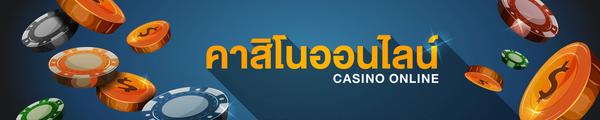 คาสิโนออนไลน์ Gclub ทางเข้า คาสิโนออนไลน์ เกมคาสิโน Casino Online