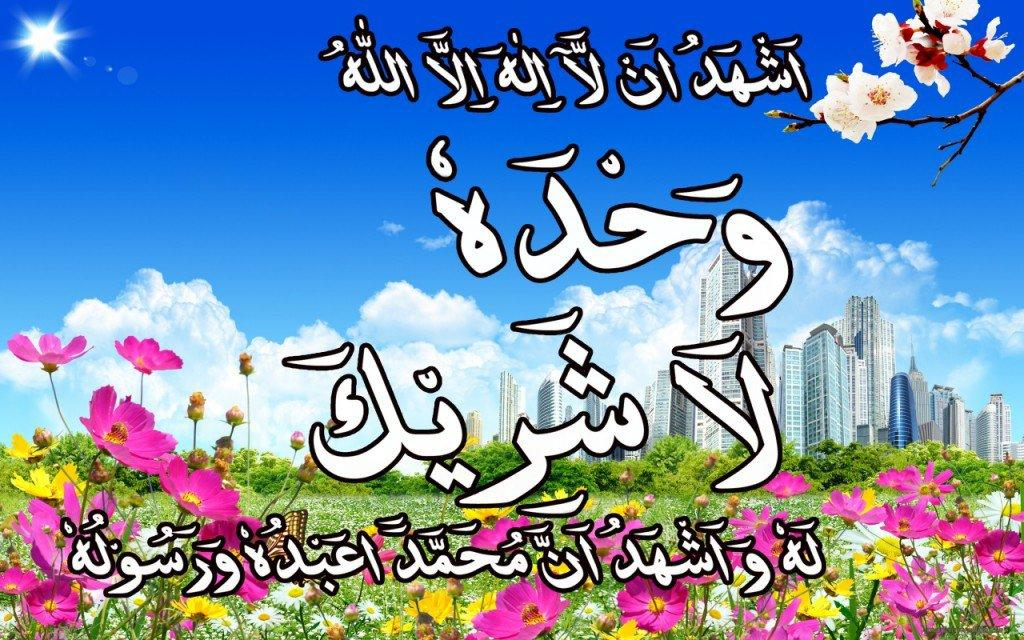 Islamic Second Kalma Hd Wallpapers Pictures Images P Os