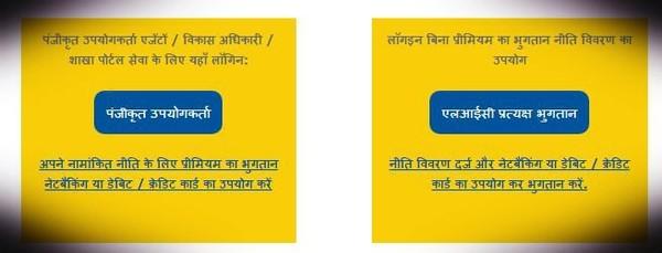 LIC Premium Payment Online Hindi – LIC ऑनलाइन पेमेंट सुबिधा