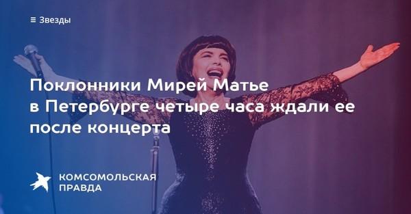 Поклонники Мирей Матье в Петербурге четыре часа ждали ее после концерта