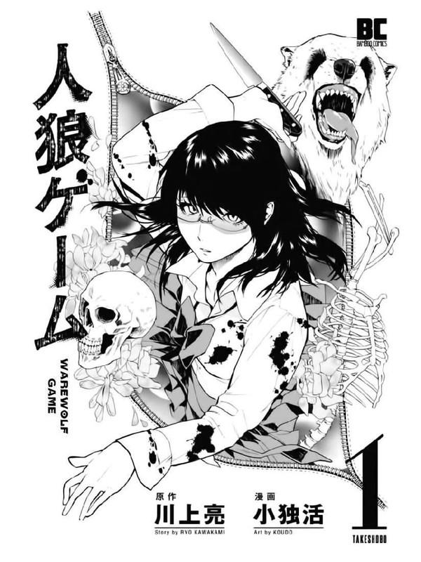 Jinrou Game chapitre 1 page 01 en lecture en ligne (LEL) | Lecture-en-ligne.com