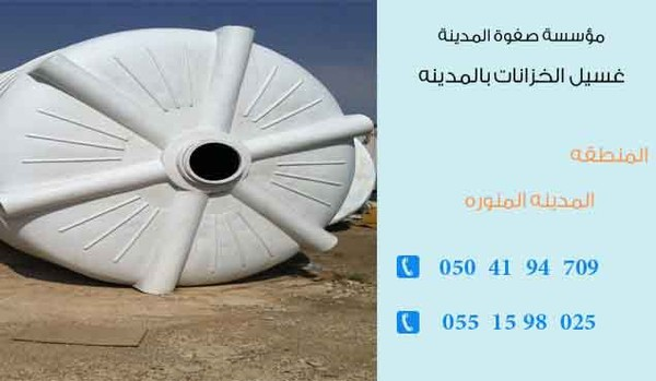 مؤسسة صفوة المدينة – 0551598025 – شركة غسيل خزانات بالمدينة المنورة