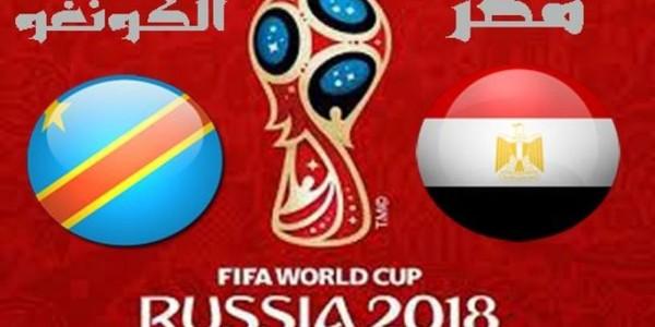موعد مباراة مصر والكونغو الأحد 09.10.2016