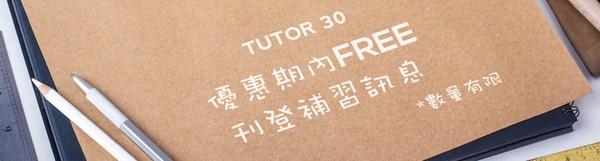 香港補習老師搜尋引擎 一個找補習的地方 非補習中介 tutor30.com