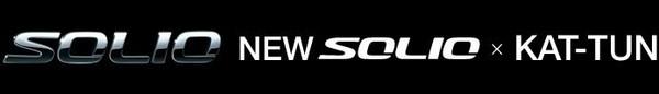 NEW SOLIO TVCM × KAT-TUN