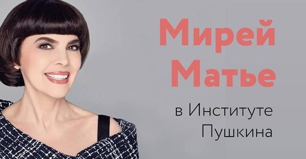 Встреча с Мирей Матье @ Pushkin State Russian Language Institute, Moscow [15 марта]