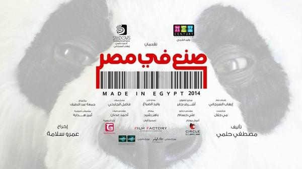 مشاهدة فيلم صنع فى مصر - احمد حلمى 2014 | عرباوى