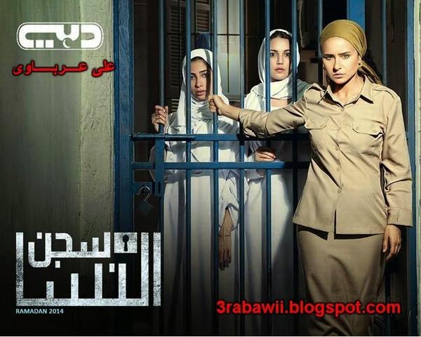 مسلسل سجن النسا الحلقة 20 - نيللى كريم ودرة | عرباوى