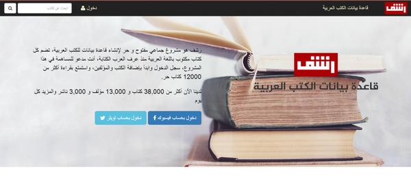 Un site internet pour télécharger gratuitement plus de 23.000 livres en langue arabe - Apprendre Arabe   Apprentissage Arabe