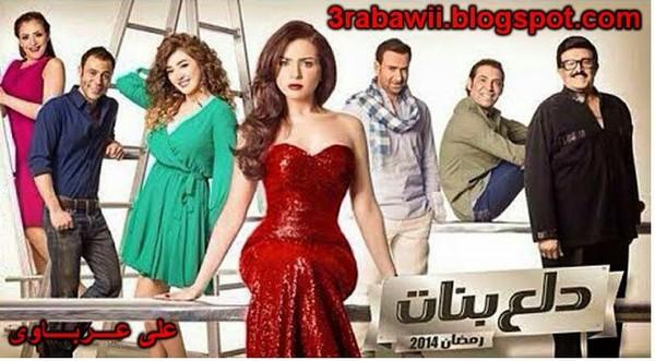 مسلسل دلع بنات الحلقة 18 - مى عز الدين - عرباوى