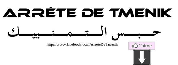 Arrête de Tmenik | Facebook Page