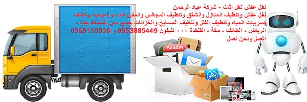 عروض وخصومات الصيف فى نقل العفش بجدة تقدمة شركة عباد الرحمن 0553885449 و 0569159936 jeddah