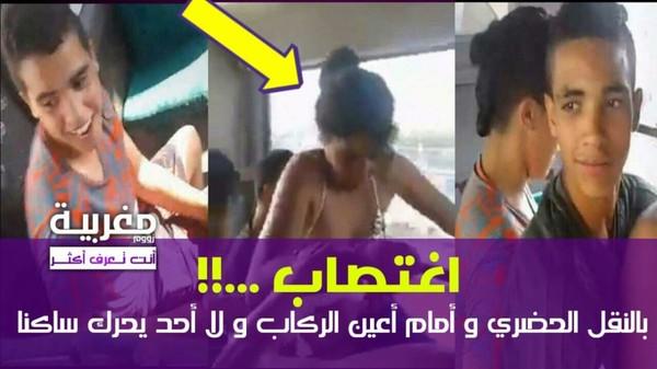محاولة إغتصاب جماعي لفتاة مغربية داخل حافلة النقل الحضري (الطوبيس)
