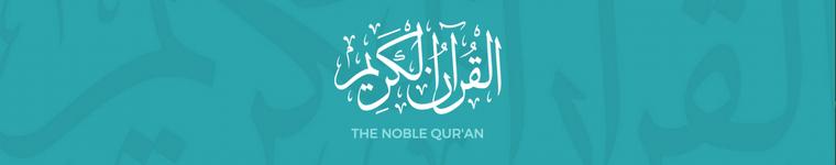 Al-Qur'an al-Kareem - القرآن الكريم