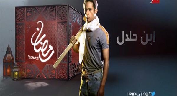 مسلسل ابن حلال الحلقة 29 - محمد رمضان | عرباوى