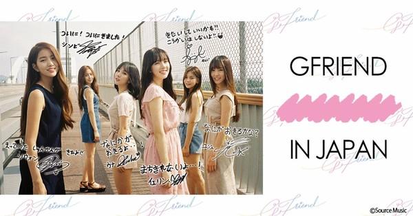 GFRIEND JAPAN TEASER SITE
