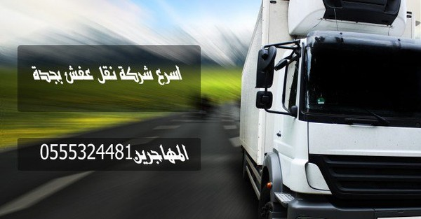 نقل عفش جدة (لايجار واتس اب 00201011916991) -افضل شركة نقل العفش بجده رخيصه