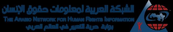 الإفلات من العقاب - الشبكة العربية لمعلومات حقوق الإنسان