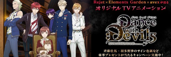 Dance with Devils Episode 1 vostfr