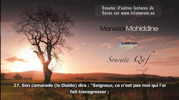 Sourate Qaf (16-45) - Mansour Mohieddine سورة ق - منصور محي الدين