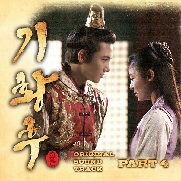 Empress Ki OST Part.4 - HOME IPPODA
