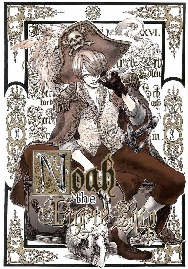 One Piece dj - Pirate Ship Noah 1 Ch.1(end) Page 1 th4